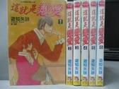 【書寶二手書T8/漫畫書_NIL】這就是戀愛_1~6集合售_遊知矢詠