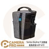 ◎相機專家◎ Tenba Skyline 9 天際線 高負荷袋 相機包 灰色 637-610 公司貨