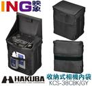 日本 HAKUBA 可摺疊 可收平 相機內袋 C款 相機袋 KCS-38CBK 38CGY