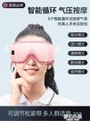 眼部按摩器護眼儀眼睛緩解疲勞神器熱敷眼罩眼袋 夢幻小鎮