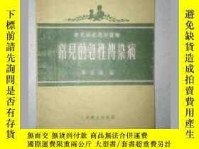 二手書博民逛書店罕見常見的急性傳染病Y28148 洪之琛 人民衛生出版社 出版1