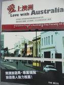【書寶二手書T1/旅遊_WDO】愛上澳洲_鄭艾兒