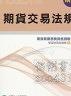 【二手書R2YB】b 2012年12月修訂十三版《學習指南與題庫1 期貨交易法規
