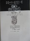 【書寶二手書T1/一般小說_B2Y】死亡筆記本-洛杉磯BB連續殺人事件(全)_大場
