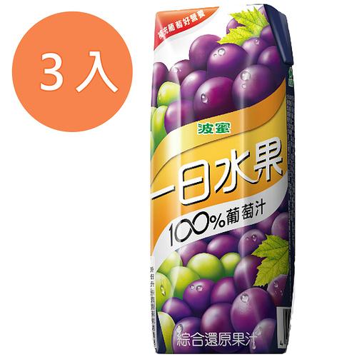 波蜜一日水果100%葡萄汁250ml(3入)/組【康鄰超市】