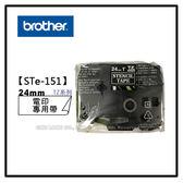 BROTHER STe-151 TZ系列 24mm電印專用標籤機色帶
