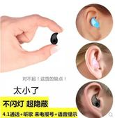 藍牙耳機 超小藍牙耳機入耳塞挂式無線運動跑步隱形迷你oppo華爲vivo通用