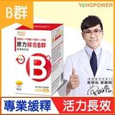 【跨店最好湊】悠活原力 綜合維生素B群 緩釋膜衣錠(60粒/瓶) 悠活原力 防疫防護