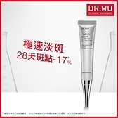 DR.WU潤透光密集淡斑精華20ML
