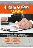 外幣保單證照12天速成(上榜生強烈推薦)【全新改版】