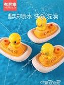洗澡玩具抖音洗澡戲水噴水小鴨子兒童嬰兒男孩小黃鴨花灑玩水寶寶小孩玩具 雲朵