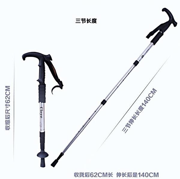 超輕登山杖伸縮折疊手杖