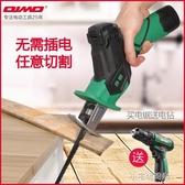 電鋸 電鋸馬刀鋸家用小型手提戶外手持伐木切割鋸鋰電往復鋸 YXS小宅妮