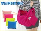 DL【LC0005】法蒂希雙肩購物收納袋/旅型收納包/行李整理袋/旅行袋/玩具收納袋/寶寶尿布袋/濕物袋