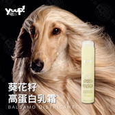 送贈品◎義大利《優瀑 YUUP 沐浴乳》250ml 清潔 洗毛精 犬貓適用 深層滋養毛髮