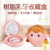 乳牙紀念盒兒童嬰兒胎毛掉牙換牙保存收藏盒可愛【雲木雜貨】