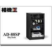 收藏家 AD-88SP 暢銷經典防潮箱〔93公升〕公司貨 免運
