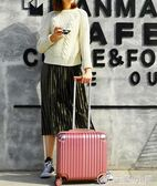 迷你登機箱18寸行李箱包女士24小型旅行箱子商務拉桿箱男20寸韓版 優家小鋪 igo