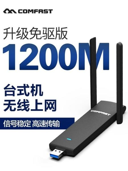 USB3.0 AC無線網卡5G千兆台式機筆記本主機外置WiFi無限網路信號增強 【快速出貨】