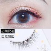 自然假睫毛 眼中加密濃密逼真素顏纖長黑棉線軟梗 BF17245【棉花糖伊人】