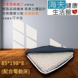 【海夫健康生活館】日本 Ease 3D立體防螨床墊 85*198*8 cm (電動床專用)