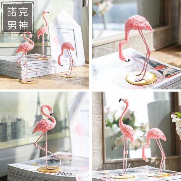 擺件 創意火烈鳥樹脂裝飾品北歐動物客廳辦公桌擺件【回饋水水們】