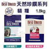*KING*BEST BREED貝斯比天然珍饌系列貓配方 1.8kg 美國WDJ推薦主食 貓糧