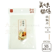 【九元生活百貨】9uLife K9056 炊飯巾/110cm 煮飯巾 煮飯不黏鍋 台灣製 SGS合格