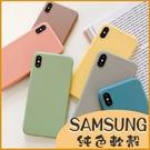三星 A51 A71 A31 A51 5G A71 5G 手機殼 日韓素殼 糖果色 純色殼 防摔軟殼 簡約 素色 保護套