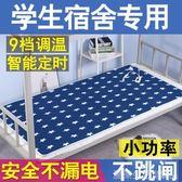電熱毯 加厚單人電熱毯學生床電褥子男女宿舍家用小功率寢室1.2米除濕0.9·夏茉生活YTL