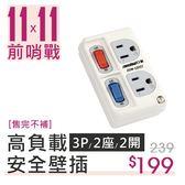 [晚鳥限時折扣]【日象】高負載安全壁插 ZOW-S3221