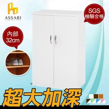 ASSARI-水洗塑鋼雙門鞋櫃(寬65深37高112cm) 白色