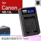 Kamera 液晶充電器 for Canon NB-13L