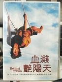 挖寶二手片-K08-035-正版DVD-電影【血濺艷陽天】-羅德瑞哥桑多羅(直購價)