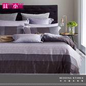 【貝淇小舖】 100%天絲TENCEL / 麻趣布洛灰(雙人鋪棉床包+2枕套+雙人兩用被)四件組