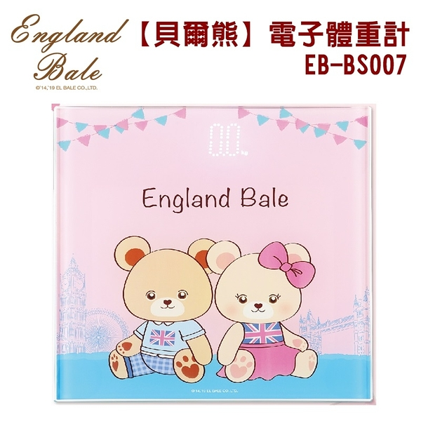 【England Bale貝爾熊】電子體重計/秤重可達180KG/LED顯示EB-BS007 保固免運