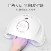 美甲光療機108W 感應速幹家用做指甲油膠led烤燈烘乾機美甲創時代3c館