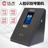 考勤機H36人臉考勤機 打卡機指紋機指紋式簽到機免安裝軟件 igo
