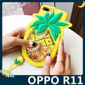 OPPO R11 旺來鳳梨保護套 軟殼 紓壓捏捏樂 液體流沙 全包款 矽膠套 手機套 手機殼 歐珀