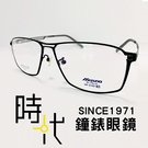 【台南 時代眼鏡 MIZUNO】美津濃 光學眼鏡鏡框 MF-2123 C05 鈦金屬鏡框 大方框眼鏡 飛官款 霧黑 61mm