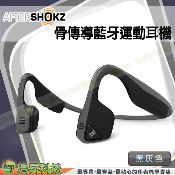 Aftershokz-AS600-骨傳導藍牙耳麥 Trekz Titanium灰黑色
