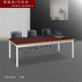 【會議桌 & 洽談桌CKB】圓柱木質會議桌系 CKB-3x6 E 胡桃 主管桌 會議桌 辦公桌 書桌 桌子