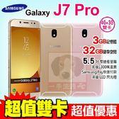 SAMSUNG Galaxy J7 Pro 雙卡雙待 3G/32G 智慧型手機 免運費