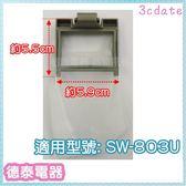 ~原廠公司貨~ 三洋洗衣機 專用濾網 適用:SW-803U【德泰電器】