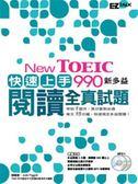 (二手書)New TOEIC 990 快速上手!新多益閱讀全真試題(1書+2片MP3)