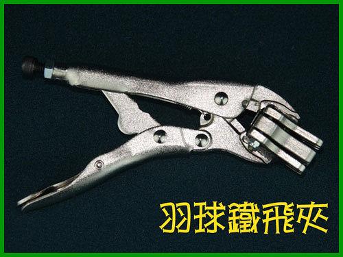 讚普TRUMP 羽球拍穿線機專用鐵飛夾(老虎鉗改造/固定球線/台灣製)