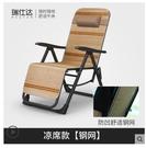 桌椅 夏天涼席躺椅折疊午休單人老人懶人午睡靠背便攜夏季陽台休閒椅  河光年DF