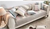 沙發墊 北歐簡約沙發墊子四季通用防滑坐墊套罩棉質布藝刺繡靠背巾【免運直出】
