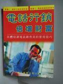 【書寶二手書T7/行銷_MKY】電話行銷倍增財富_張國安