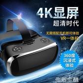 VR眼鏡 vr眼鏡一體機4K游戲智慧家用電腦設備wifi全景3d頭戴顯示器HDMI MKS生活主義